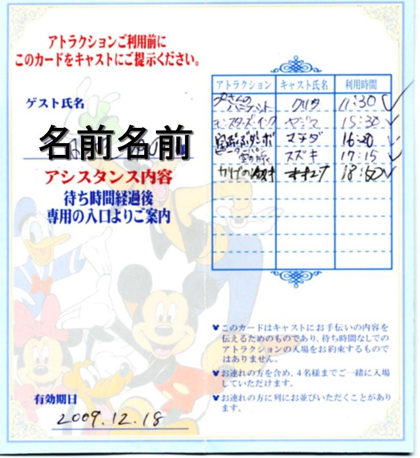 Retour de Tokyo Disney Resort : mes dernières impressions - Page 3 Diz003